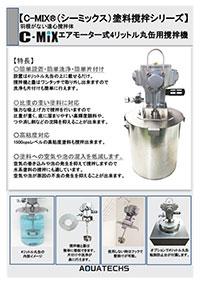 アクアテックス 4リットル缶撹拌装置