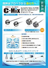 アクアテックス C-MIX_概要リーフレット