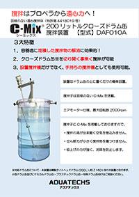 アクアテックス C-Mixクローズドラム缶用撹拌装置_リーフレット