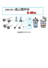 アクアテックス C-Mix説明資料