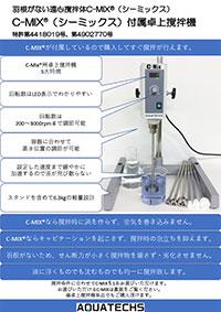 アクアテックス C-MIX付属卓上撹拌機
