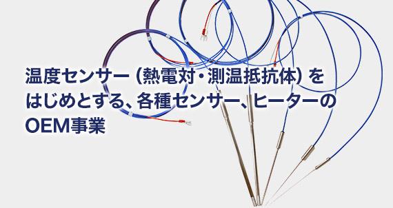温度センサ(熱電対・白金測温抵抗体)のOEM生産
