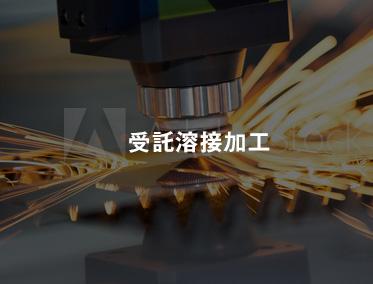 遠心撹拌体「C-Mix」(株式会社アクアテックス製)を採用した撹拌応用製品の開発・製造・販売事業